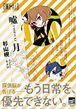 嘘月 (講談社BOX) / 杉山 幌 のシリーズ情報を見る