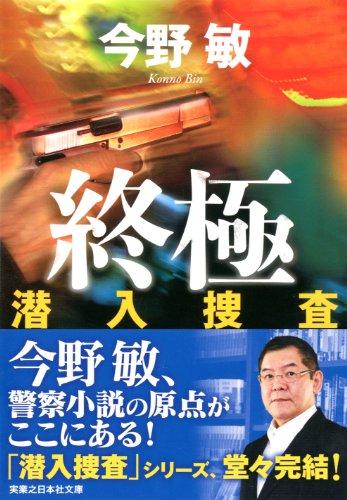 終極 潜入捜査 (実業之日本社文庫)