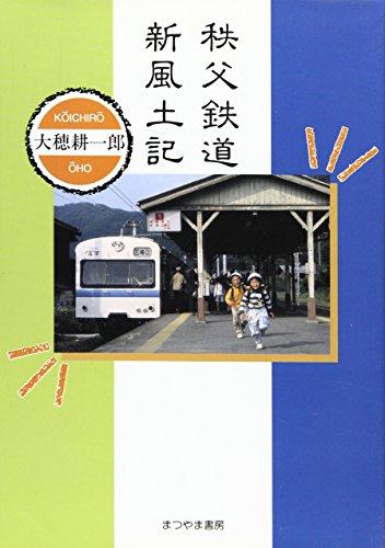 秩父鉄道新風土記