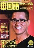 中国語ジャーナル 2010年 01月号 [雑誌]