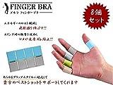 ゴルフ フィンガーブラ グリップ 指サック マメ 皮膚ズレ防止 8個セット (ブルー)