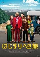 はじまりへの旅 [DVD]
