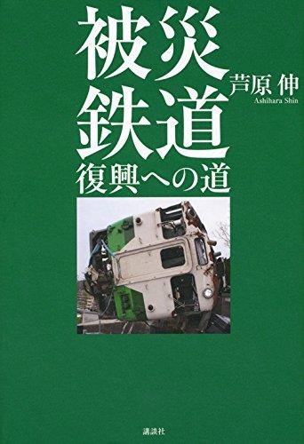 被災鉄道 復興への道 / 芦原 伸