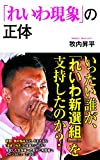(181)「れいわ現象」の正体 (ポプラ新書 ま 6-1)