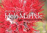 Holo Mai Pele ~ホロ・マイ・ペレ~ (Journey with Goddesses 女神たちの旅路)