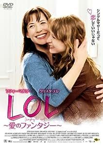 LOL ロル ~愛のファンタジー [DVD]