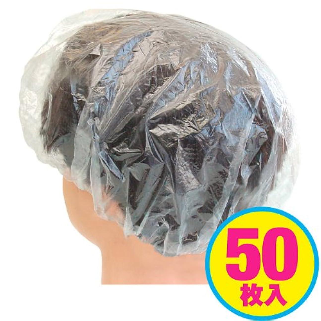 使い捨て【シャワーキャップ】業務用50枚入 ビニール製(個包装なので旅行用や、髪染めの際にも)
