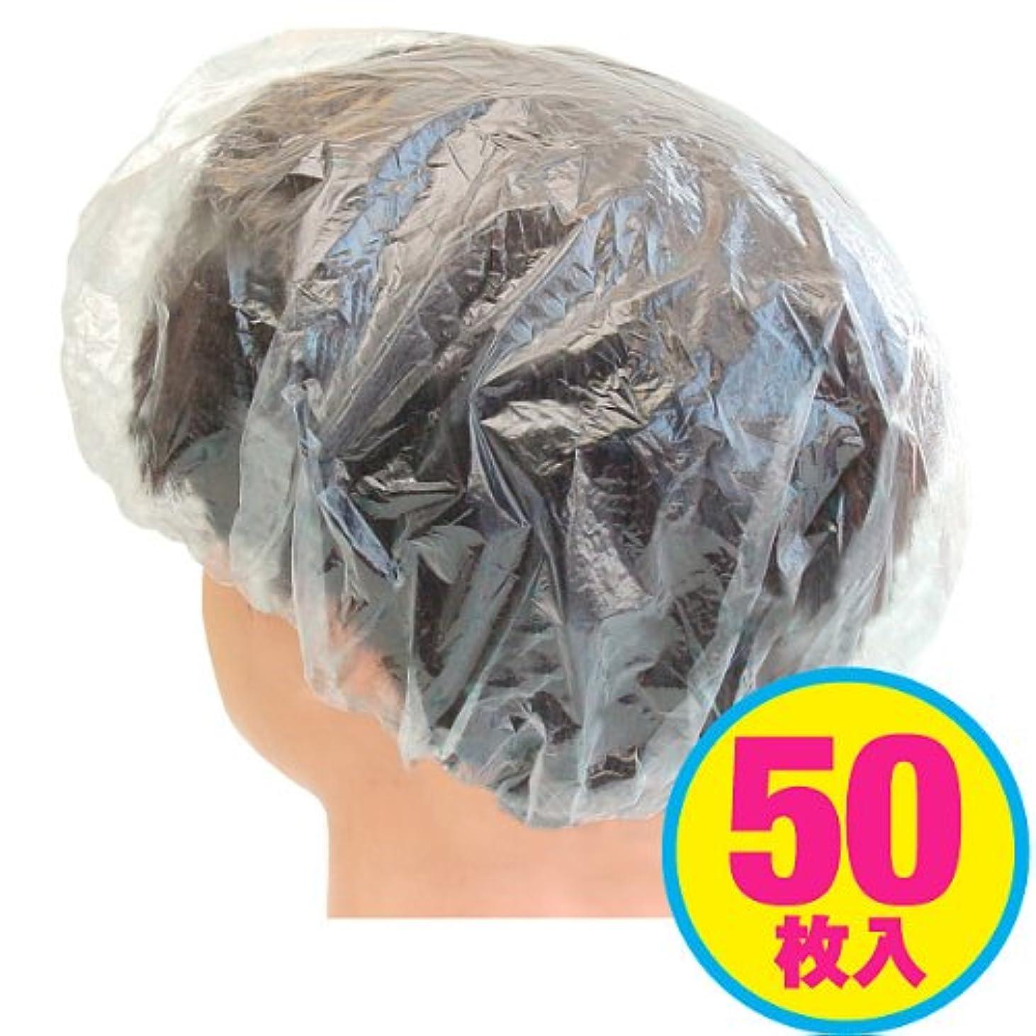 群れコストモック使い捨て【シャワーキャップ】業務用50枚入 ビニール製(個包装なので旅行用や、髪染めの際にも)