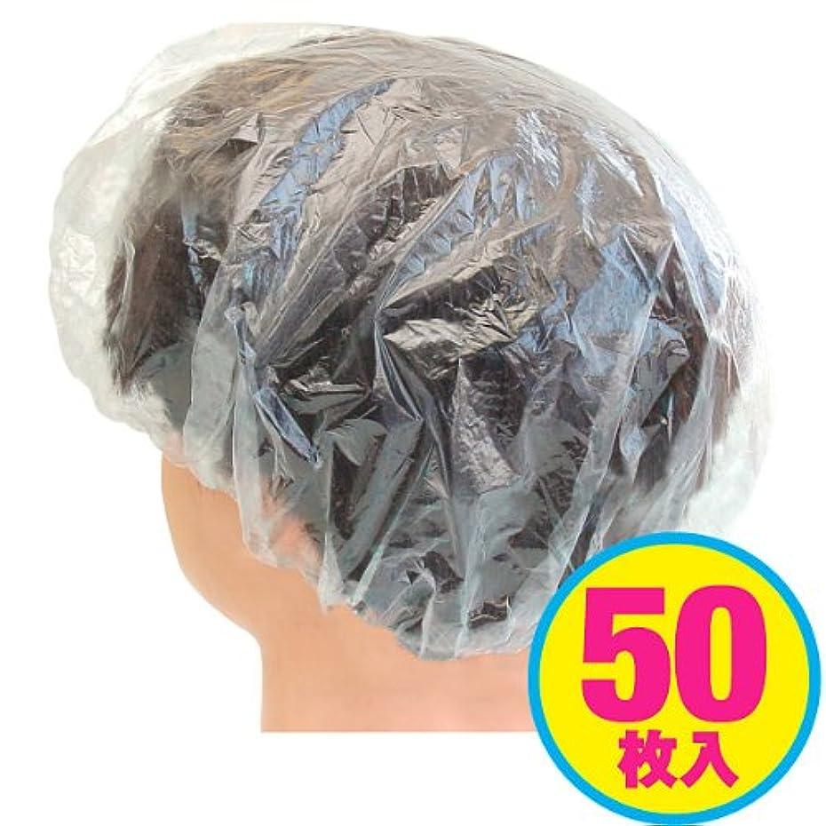 メイド過ちジム使い捨て【シャワーキャップ】業務用50枚入 ビニール製(個包装なので旅行用や、髪染めの際にも)