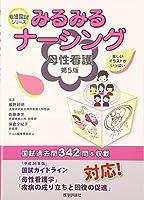 みるみるナーシング母性看護 (看護国試シリーズ)