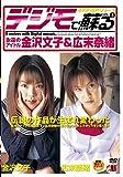 デジモで蘇る 不朽の名作シリーズ3 [DVD]