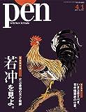 Pen (ペン) 『特集 史上最強の天才絵師 若冲を見よ。』〈2015年 4/1号〉 [雑誌]