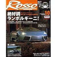 Rosso (ロッソ) 2008年 10月号 [雑誌]