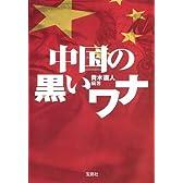 中国の黒いワナ (宝島SUGOI文庫)