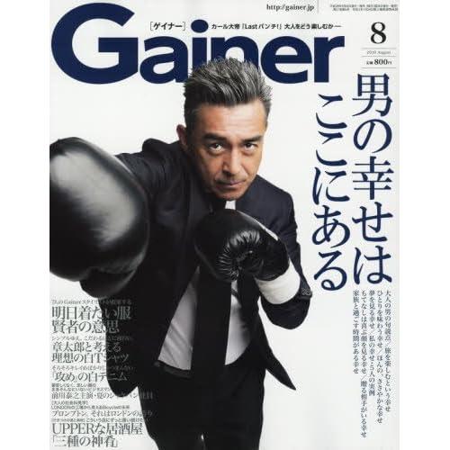 Gainer(ゲイナー) 2016年 08 月号 [雑誌]