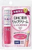 DHC 薬用リップクリーム ハッピーツイードデザイン 1.5g(医薬部外品)
