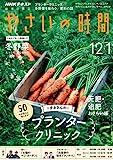 NHK趣味の園芸やさいの時間 2018年 12 月号 [雑誌] 画像