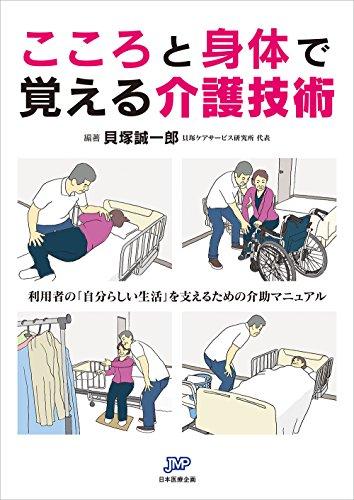 こころと身体で覚える介護技術
