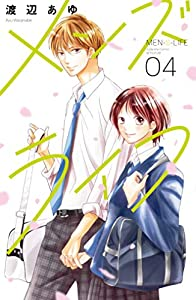メンズライフ(4) (別冊フレンドコミックス)