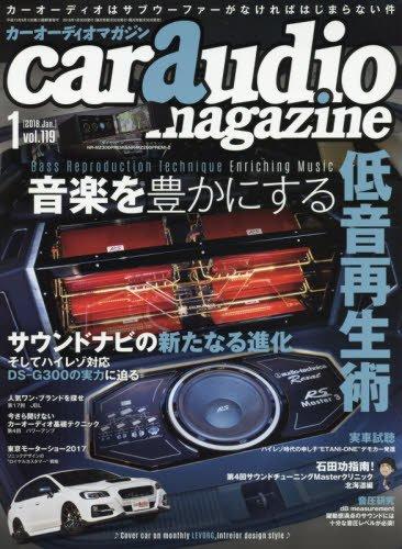 car audio magazine 2018年1月号[雑誌] (カーオーディオマガジン)