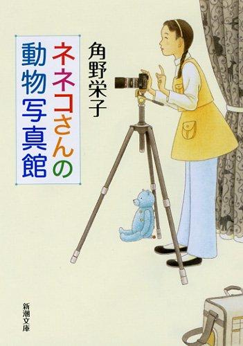 ネネコさんの動物写真館 (新潮文庫)の詳細を見る