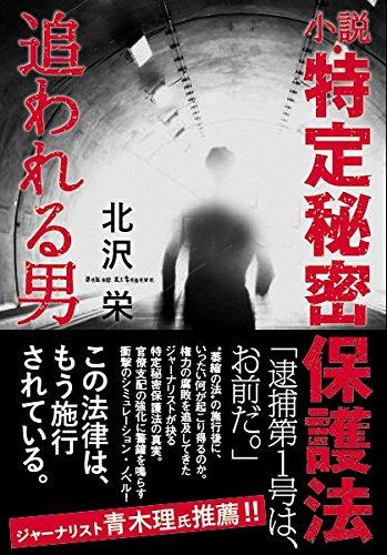 小説・特定秘密保護法 追われる男の詳細を見る