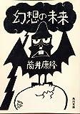 幻想の未来 (角川文庫 緑 305-1) 画像