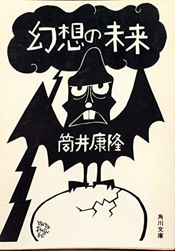 幻想の未来 (角川文庫 緑 305-1)の詳細を見る