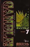 ギャンブルッ! 7 (少年サンデーコミックス)