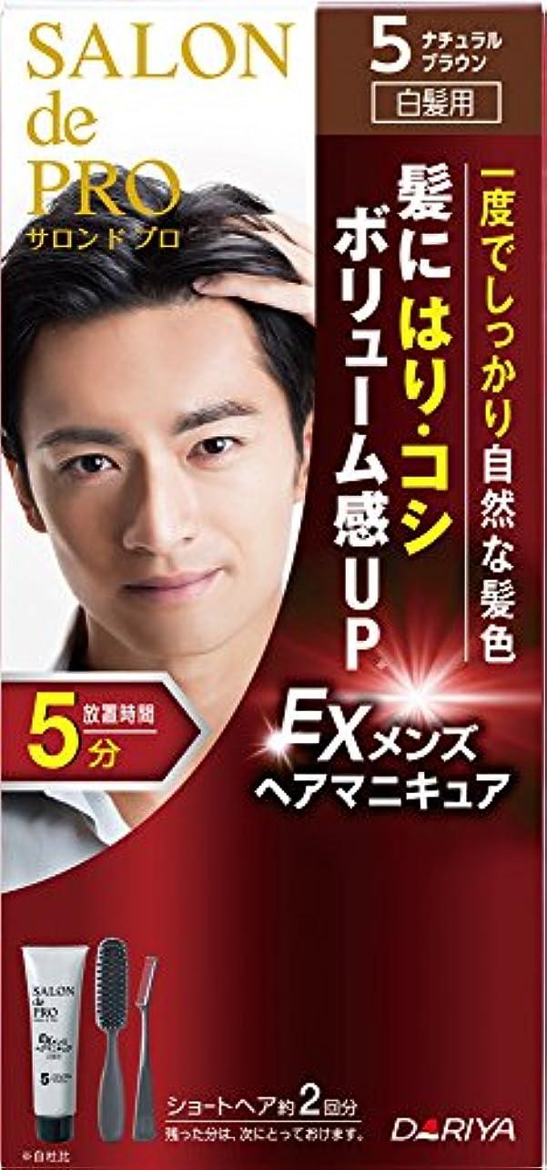 粘り強い悔い改め曲がったサロン ド プロ EXメンズヘアマニキュア (白髪用) 5ナチュラルブラウン