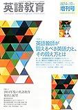 英語教育別冊 英語教師が鍛えるべき英語力と、その鍛え方とは 2014年 10月号 [雑誌]
