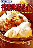 旅名人ブックス11 香港飲茶ガイド 改訂版