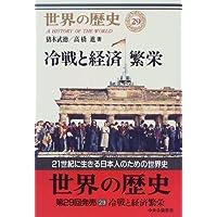 世界の歴史 (29) 冷戦と経済繁栄