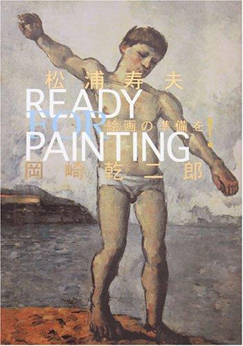 絵画の準備を!の詳細を見る