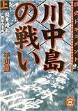 戦史ドキュメント 川中島の戦い〈上〉関東擾乱―戦雲の予兆 (学研M文庫)