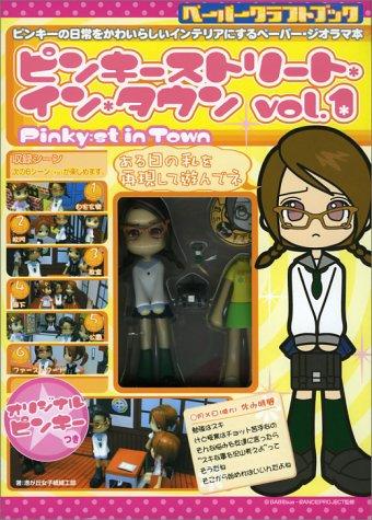 ピンキーストリート・イン・タウン Vol.1 (ペーパークラフトブック)の詳細を見る