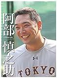G選手カレンダー2018 阿部慎之助 ([カレンダー])