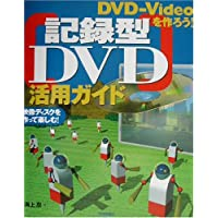 DVD‐Videoを作ろう!記録型DVD活用ガイド―映像ディスクを作って楽しむ!