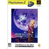 ポポロクロイス~はじまりの冒険~ PlayStation 2 the Best