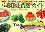 最新版 目で見る80キロカロリー食品ポケットガイド