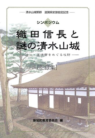シンポジウム織田信長と謎の清水山城―近江・高嶋郡をめぐる攻防