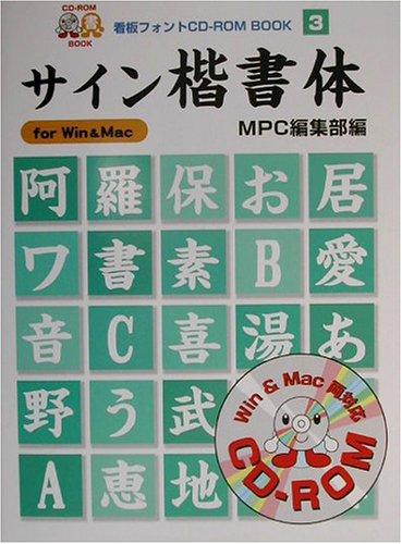 サイン楷書体 (MPC看板フォントCD‐ROMブックシリーズ)