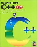 ビジュアルラーニング C++入門 (ビジュアルラーニングシリーズ)
