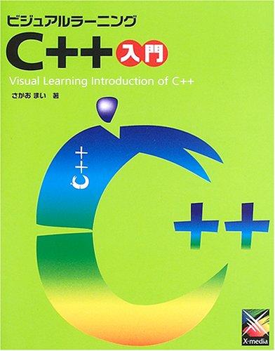 ビジュアルラーニング C++入門 (ビジュアルラーニングシリーズ)の詳細を見る