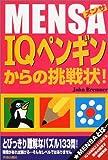 MENSA IQペンギンからの挑戦状!