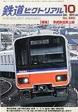 鉄道ピクトリアル 2013年 10月号 [雑誌]