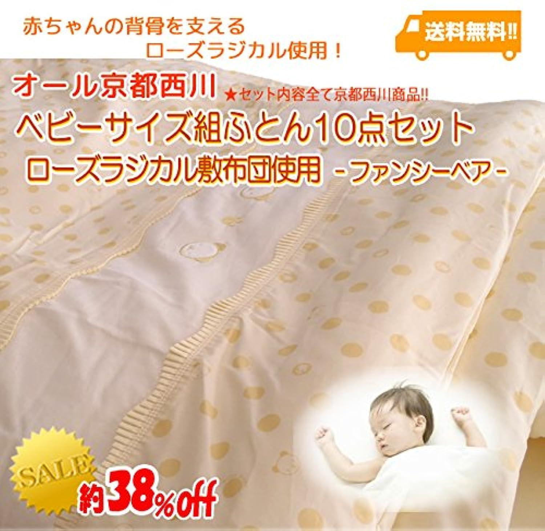 京都西川 ベビーサイズ組ふとん 10点セット(ローズラジカル敷布団使用)(日本製)