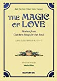 The Magic of Love:Stories from Chicken Soup for the Soul [心あたたまる16杯のチキンスープ]