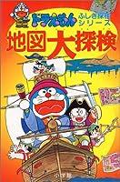 地図大探検 (ドラえもん・ふしぎ探検シリーズ)