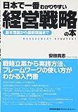日本で一番わかりやすい経営戦略の本